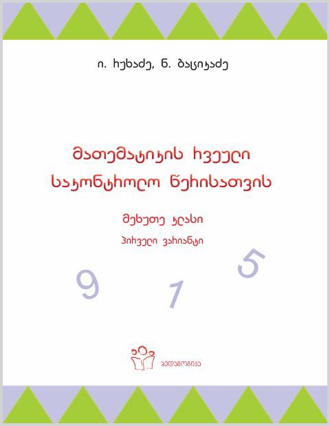 მათემატიკის რვეული საკონტროლო წერისათვის კლასი მე-5  (ვარიანტი 1)