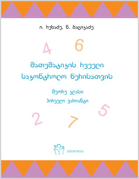 მათემატიკის რვეული საკონტროლო წერისათვის კლასი მე-2  (ვარიანტი 1)