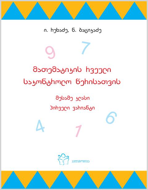 მათემატიკა საკონტროლო რვეული კლასი მე-3 (ვარიანტი 1)