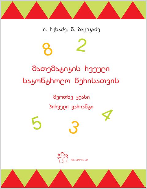 მათემატიკის რვეული საკონტროლო წერისათვის კლასი მე-4 (ვარიანტი 1)