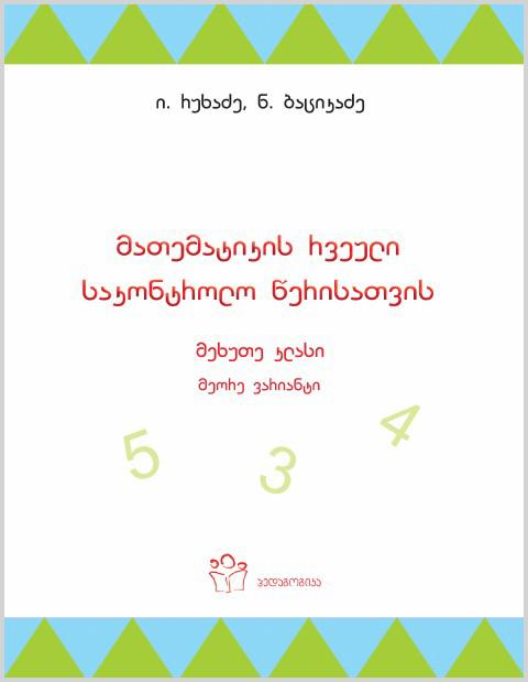 მათემატიკის რვეული საკონტროლო წერისათვის კლასი მე-5 (ვარიანტი 2)