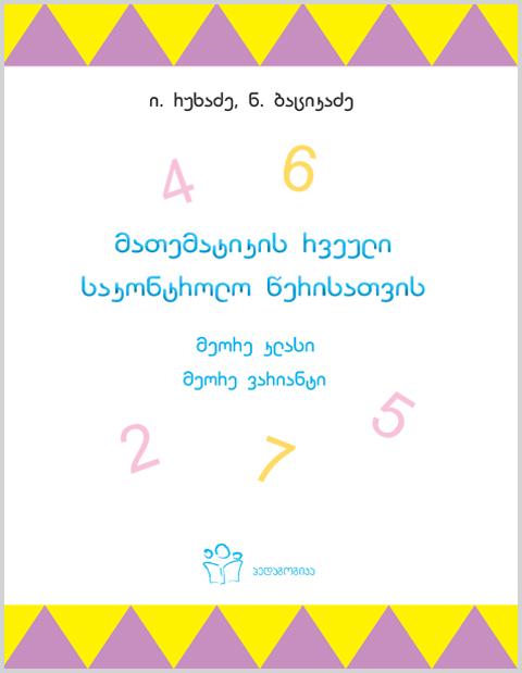 მათემატიკის რვეული საკონტროლო წერისათვის კლასი მე-2  (ვარიანტი 2)