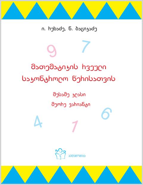 მათემატიკა საკონტროლო რვეული კლასი მე-3 (ვარიანტი 2)