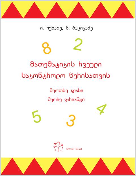 მათემატიკის რვეული საკონტროლო წერისათვის კლასი მე-4 (ვარიანტი 2)